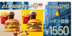 マクドナルドクーポン50周年記念B1550円