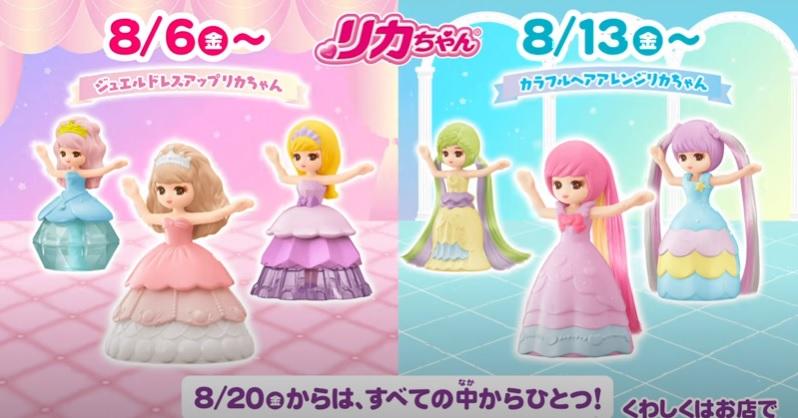 ハッピーセットリカちゃん2021の6種類人形