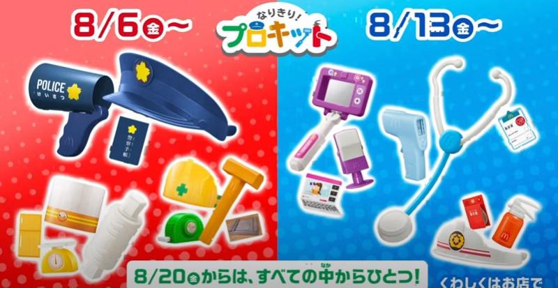 ハッピーセットなりきりプロキット6種類おもちゃ