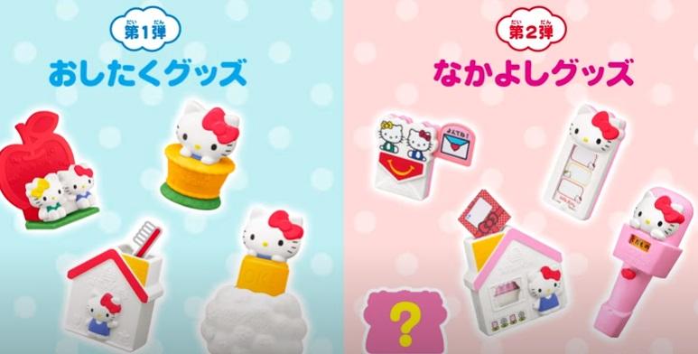 ハッピーセットハローキティ2021の9種類おもちゃ